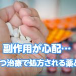 副作用が心配… 冬うつ治療でよく処方される薬の種類