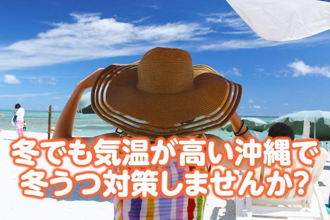 冬でも気温が高い沖縄で冬うつ対策しませんか?