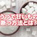 セロトニンを増やそう!冬うつで甘いものを断つ方法とは?